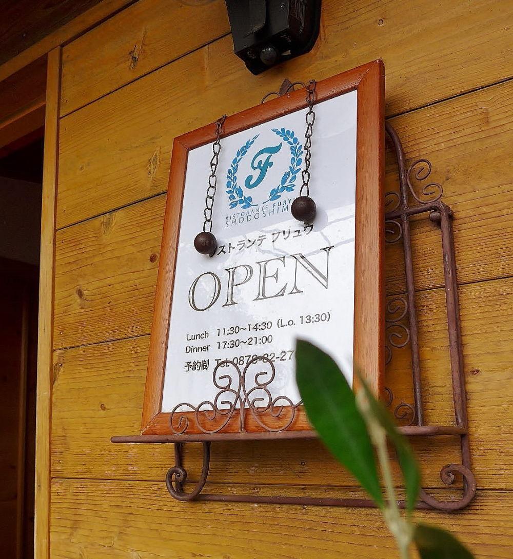 小豆島 イタリアンレストラン フリュウ 看板