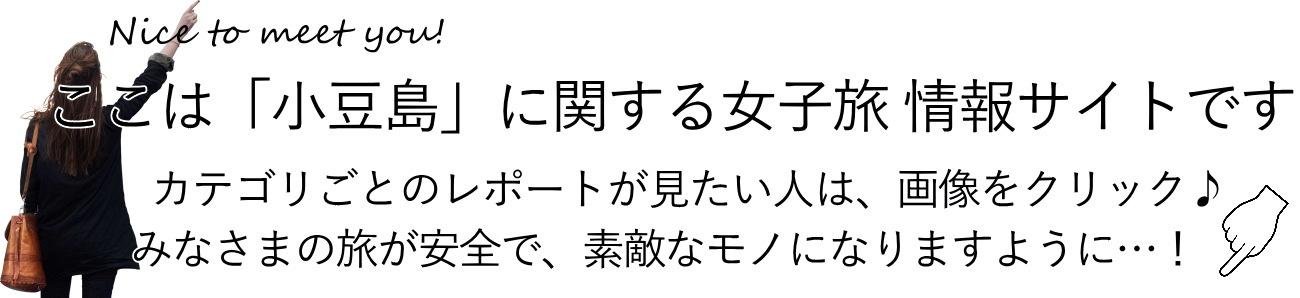 小豆島情報サイト