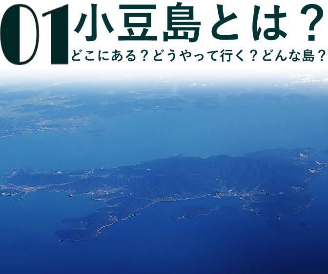 小豆島とは?アクセス方法