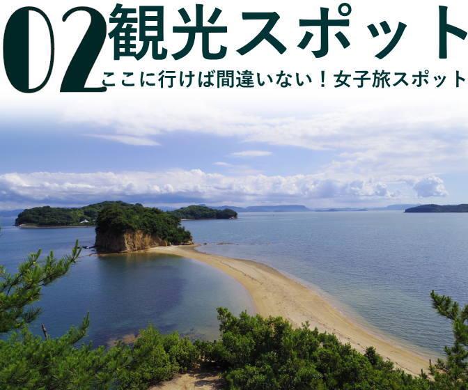 小豆島 おすすめ観光スポット