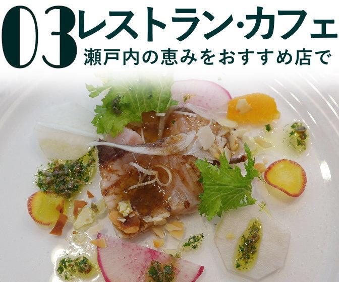 小豆島 おすすめレストラン カフェ