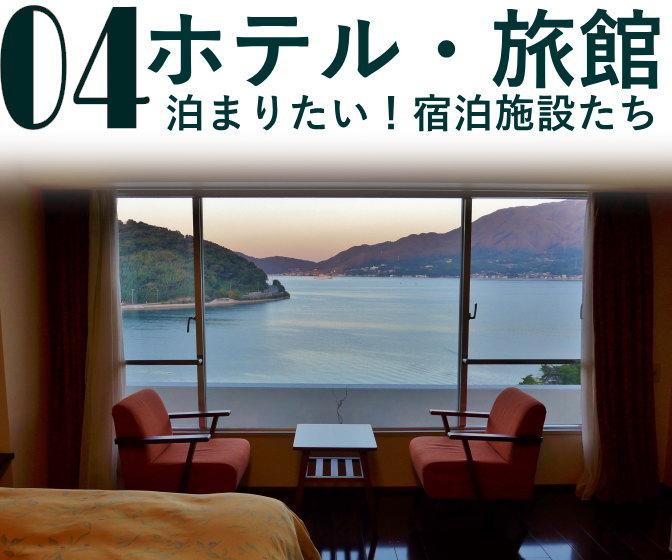 小豆島おすすめホテル 旅館